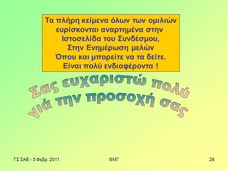 ΓΣ ΣΑΕ - 3 Φεβρ. 2011ΘΜΓ26 Τα πλήρη κείμενα όλων των ομιλιών ευρίσκονται αναρτημένα στην Ιστοσελίδα του Συνδέσμου, Στην Ενημέρωση μελών Όπου και μπορε