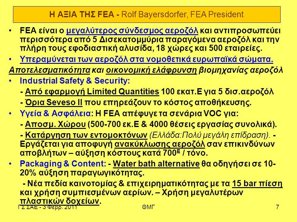 ΓΣ ΣΑΕ - 3 Φεβρ. 2011ΘΜΓ7 Η ΑΞΙΑ ΤΗΣ FEA - Rolf Bayersdorfer, FEA President FEA είναι ο μεγαλύτερος σύνδεσμος αεροζόλ και αντιπροσωπεύει περισσότερα α