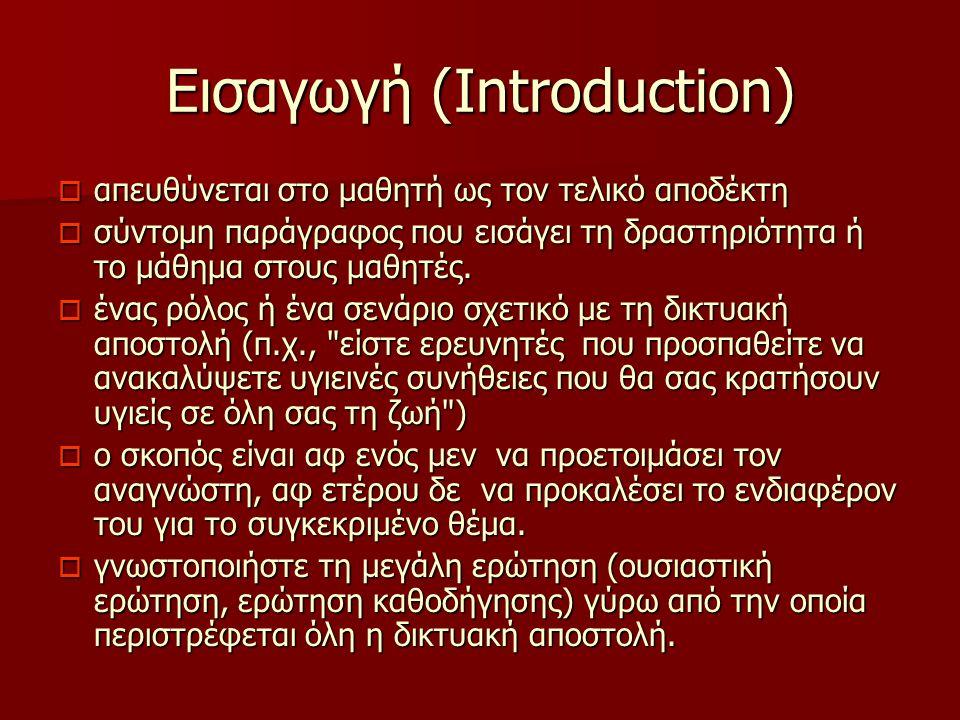 Εισαγωγή (Introduction)  απευθύνεται στο μαθητή ως τον τελικό αποδέκτη  σύντομη παράγραφος που εισάγει τη δραστηριότητα ή το μάθημα στους μαθητές.