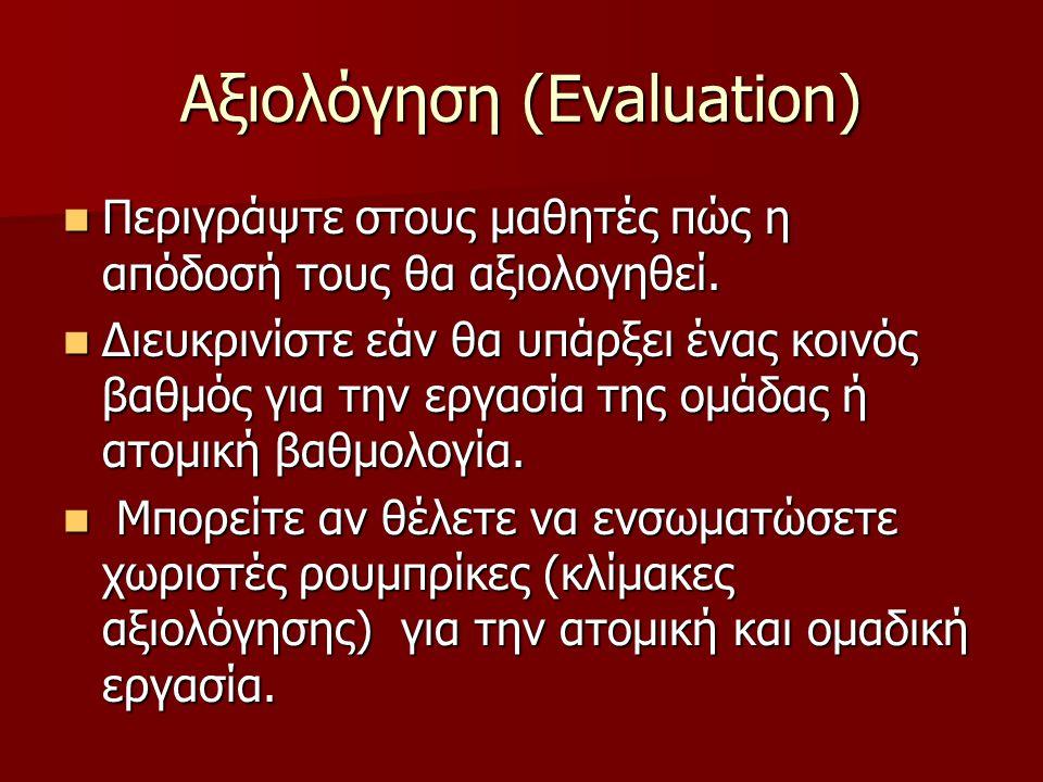 Αξιολόγηση (Evaluation) Περιγράψτε στους μαθητές πώς η απόδοσή τους θα αξιολογηθεί.