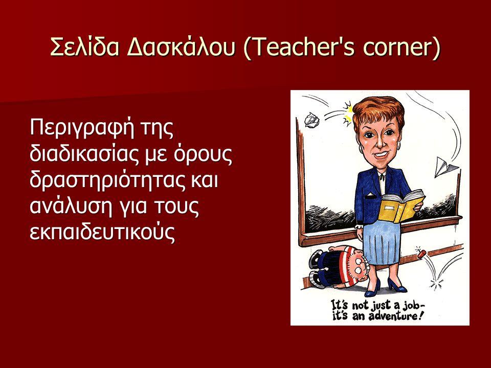 Σελίδα Δασκάλου (Teacher s corner) Περιγραφή της διαδικασίας με όρους δραστηριότητας και ανάλυση για τους εκπαιδευτικούς