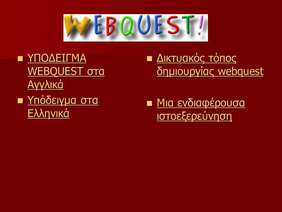 ΥΠΟΔΕΙΓΜΑ WEBQUEST στα Αγγλικά ΥΠΟΔΕΙΓΜΑ WEBQUEST στα Αγγλικά ΥΠΟΔΕΙΓΜΑ WEBQUEST στα Αγγλικά ΥΠΟΔΕΙΓΜΑ WEBQUEST στα Αγγλικά Υπόδειγμα στα Ελληνικά Υπόδειγμα στα Ελληνικά Υπόδειγμα στα Ελληνικά Υπόδειγμα στα Ελληνικά Δικτυακός τόπος δημιουργίας webquest Δικτυακός τόπος δημιουργίας webquest Δικτυακός τόπος δημιουργίας webquest Δικτυακός τόπος δημιουργίας webquest Μια ενδιαφέρουσα ιστοεξερεύνηση Μια ενδιαφέρουσα ιστοεξερεύνηση Μια ενδιαφέρουσα ιστοεξερεύνηση Μια ενδιαφέρουσα ιστοεξερεύνηση