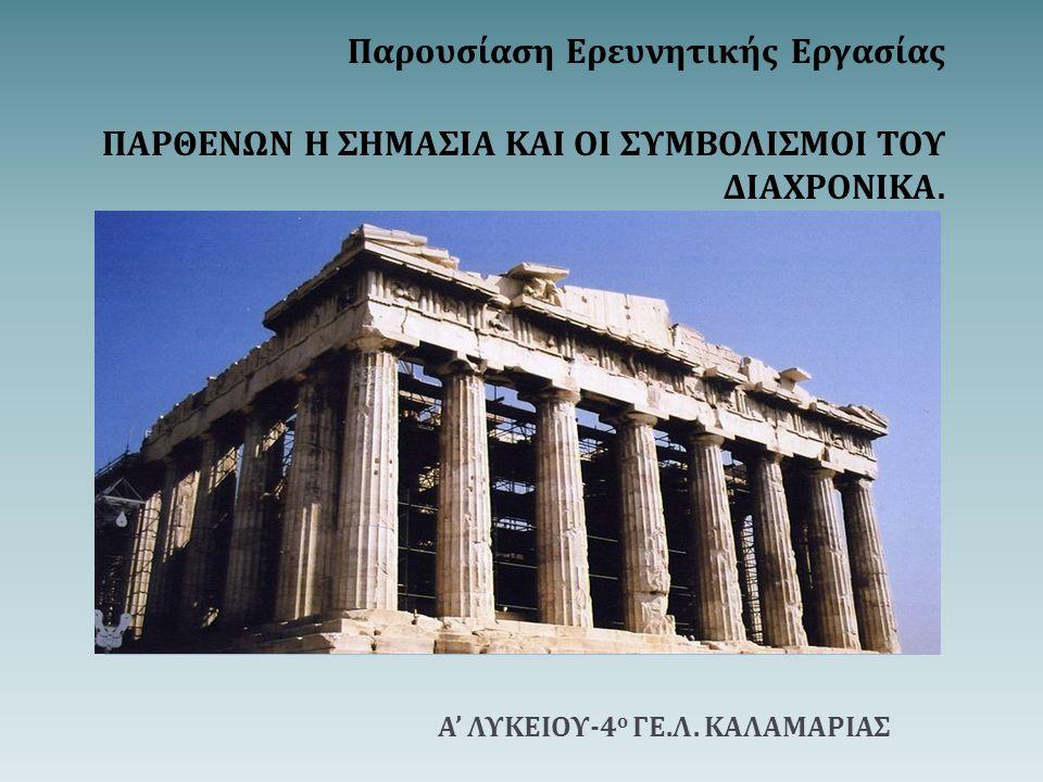 Σκοπός  Η αρχική ιδέα για την εργασία μας είναι η προσπάθεια σημαντική ύλη της Αρχαίας Ελληνικής Ιστορίας να διδαχθεί με πιο ζωντανό τρόπο στους μαθητές μέσα από νέες μεθόδους και τεχνικές προσέγγισης και συνδυασμό γνώσεων Πληροφορικής του 21 ου αιώνα με την Αρχαία Ιστορία μας.