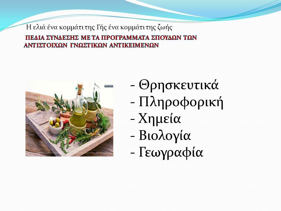 - Θρησκευτικά - Πληροφορική - Χημεία - Βιολογία - Γεωγραφία Η ελιά ένα κομμάτι της Γής ένα κομμάτι της ζωής