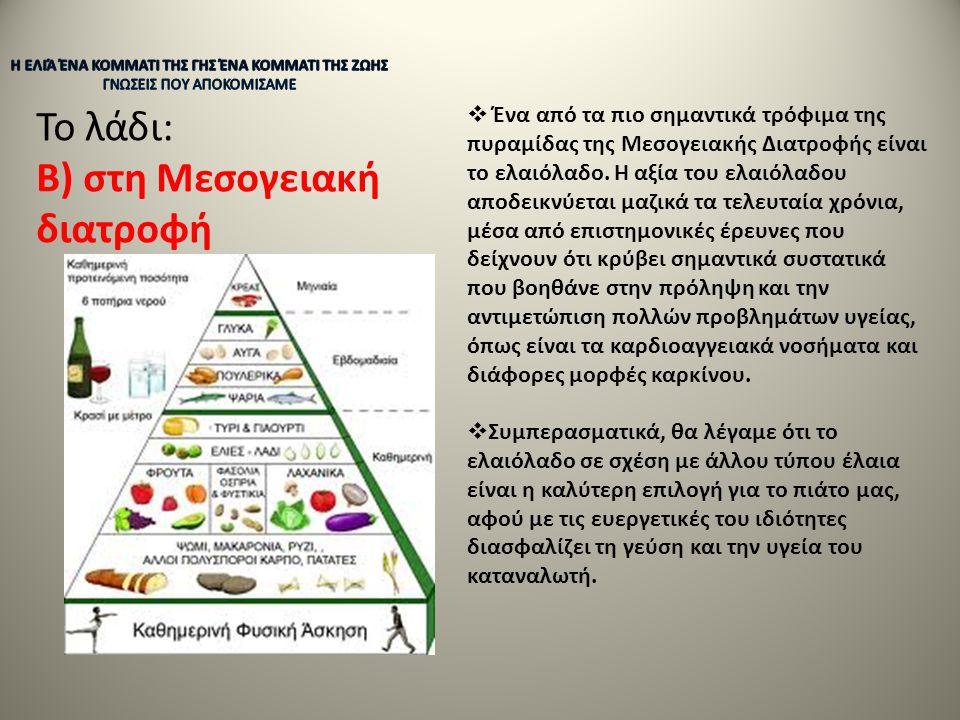 Το λάδι: Β) στη Μεσογειακή διατροφή  Ένα από τα πιο σημαντικά τρόφιμα της πυραμίδας της Μεσογειακής Διατροφής είναι το ελαιόλαδο. Η αξία του ελαιόλαδ