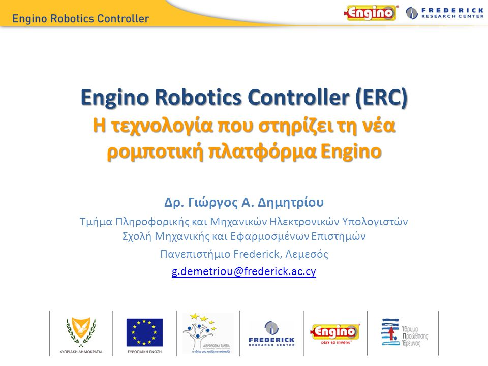 Engino Robotics Controller (ERC) Η τεχνολογία που στηρίζει τη νέα ρομποτική πλατφόρμα Engino Δρ.