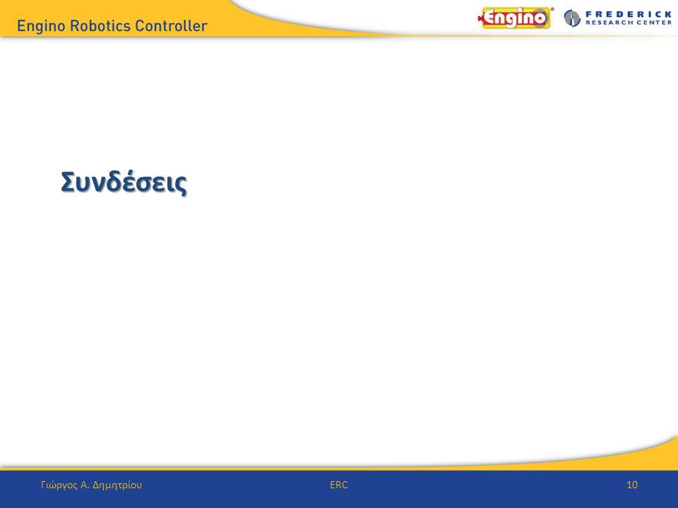 Συνδέσεις Γιώργος Α. ΔημητρίουERC10