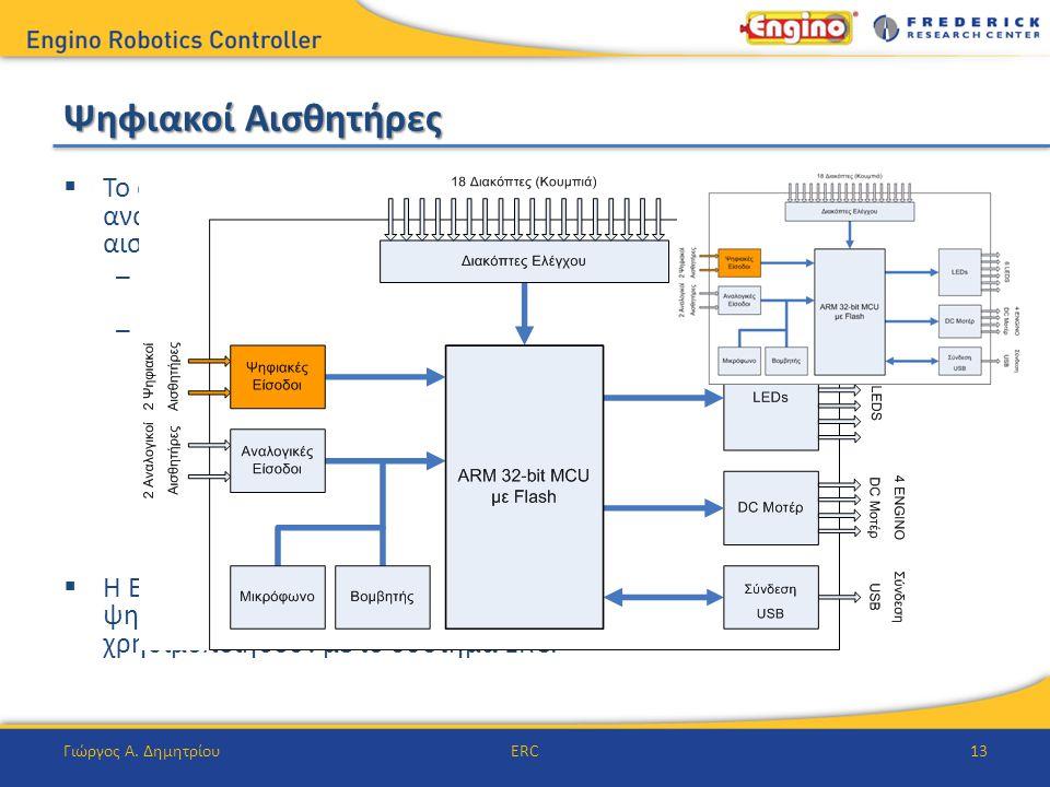 Ψηφιακοί Αισθητήρες  Το σύστημα ERC μπορεί να λάβει ανατροφοδότηση από 2 ψηφιακούς αισθητήρες.