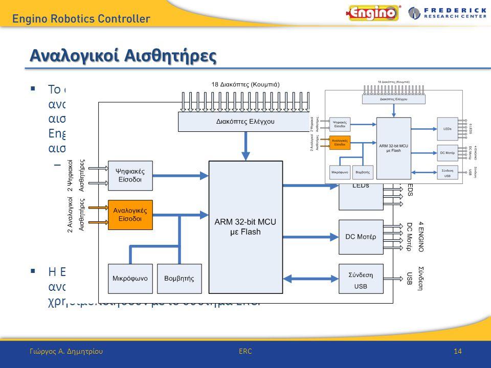 Αναλογικοί Αισθητήρες  Το σύστημα ERC μπορεί να λάβει ανατροφοδότηση από 2 αναλογικούς αισθητήρες ταυτόχρονα.