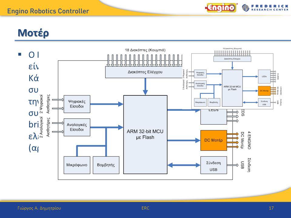 Μοτέρ  Ο ERC διαθέτει 4 9-Volt εξόδους που είναι συνδεδεμένες με τον MCU.