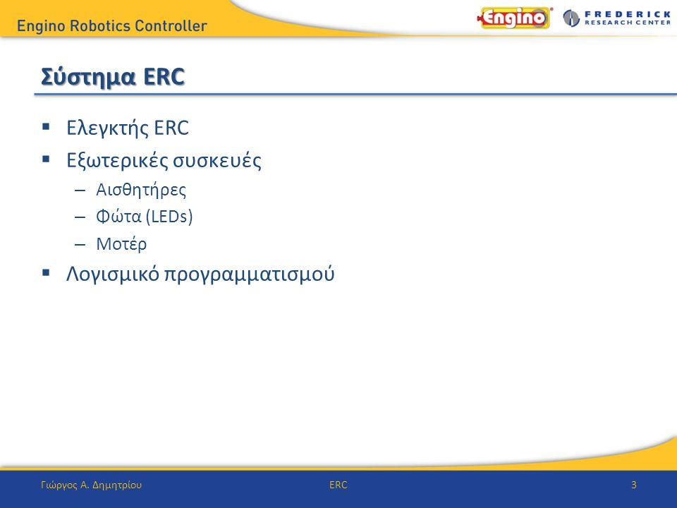 Σύστημα ERC  Ελεγκτής ERC  Εξωτερικές συσκευές – Αισθητήρες – Φώτα (LEDs) – Μοτέρ  Λογισμικό προγραμματισμού Γιώργος Α.