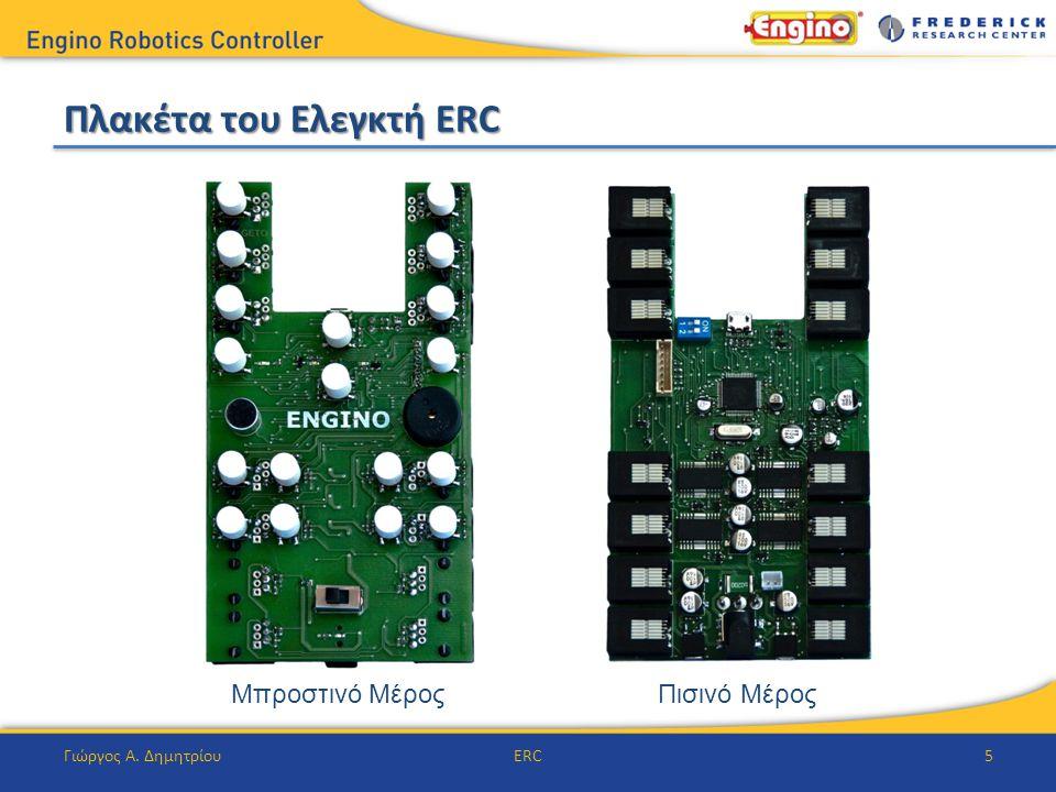 Πλακέτα του Ελεγκτή ERC Γιώργος Α. ΔημητρίουERC5 Μπροστινό ΜέροςΠισινό Μέρος