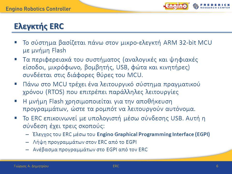 Ελεγκτής ERC  Το σύστημα βασίζεται πάνω στον μικρο-ελεγκτή ARM 32-bit MCU με μνήμη Flash  Τα περιφερειακά του συστήματος (αναλογικές και ψηφιακές είσοδοι, μικρόφωνο, βομβητής, USB, φώτα και κινητήρες) συνδέεται στις διάφορες θύρες του MCU.