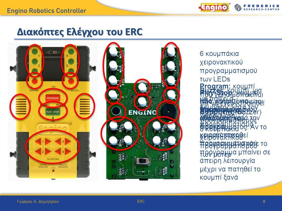 Διακόπτες Ελέγχου του ERC Γιώργος Α.