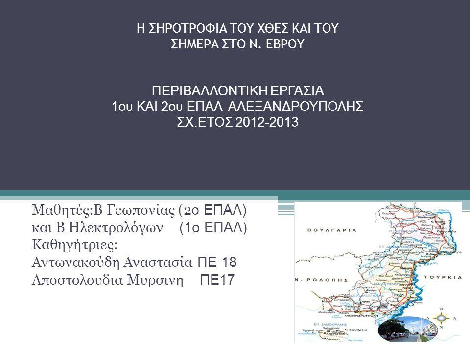 Η ΣΗΡΟΤΡΟΦΙΑ ΤΟΥ ΧΘΕΣ ΚΑΙ ΤΟΥ ΣΗΜΕΡΑ ΣΤΟ Ν. ΕΒΡΟΥ ΠΕΡΙΒΑΛΛΟΝΤΙΚΗ ΕΡΓΑΣΙΑ 1ου ΚΑΙ 2ου ΕΠΑΛ ΑΛΕΞΑΝΔΡΟΥΠΟΛΗΣ ΣΧ.ΕΤΟΣ 2012-2013 Μαθητές:Β Γεωπονίας (2 ο Ε