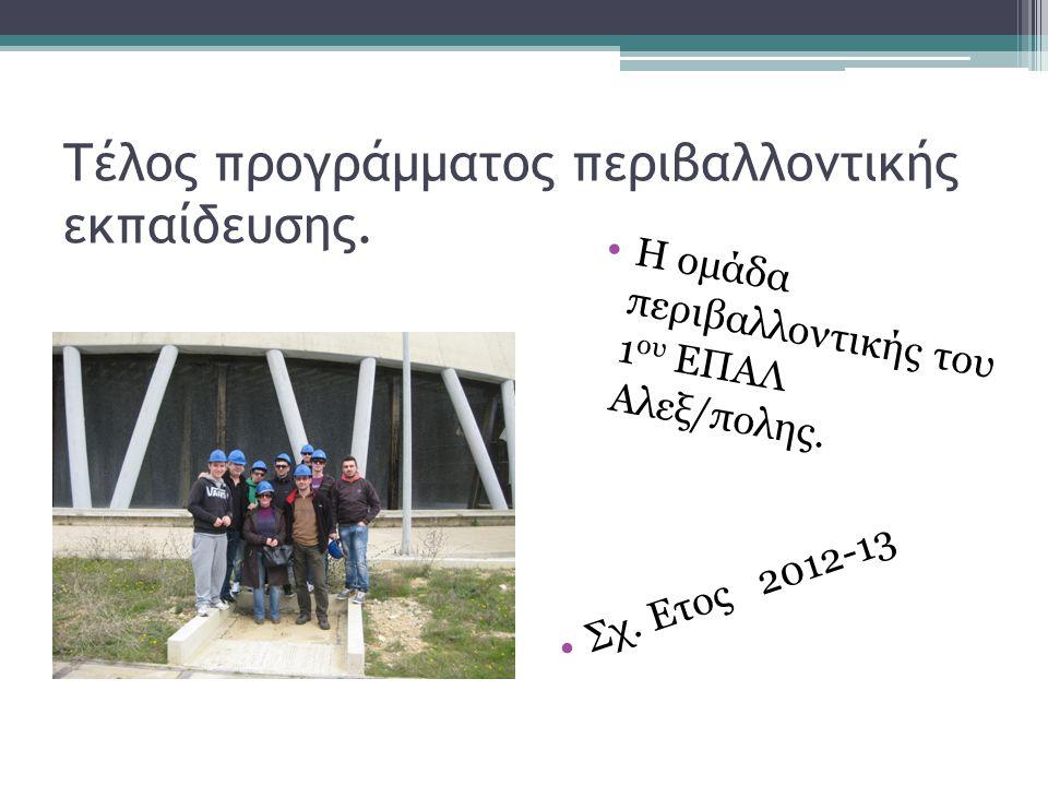 Τέλος προγράμματος περιβαλλοντικής εκπαίδευσης. Η ομάδα περιβαλλοντικής του 1 ου ΕΠΑΛ Αλεξ/πολης. Σχ. Ετος 2012-13