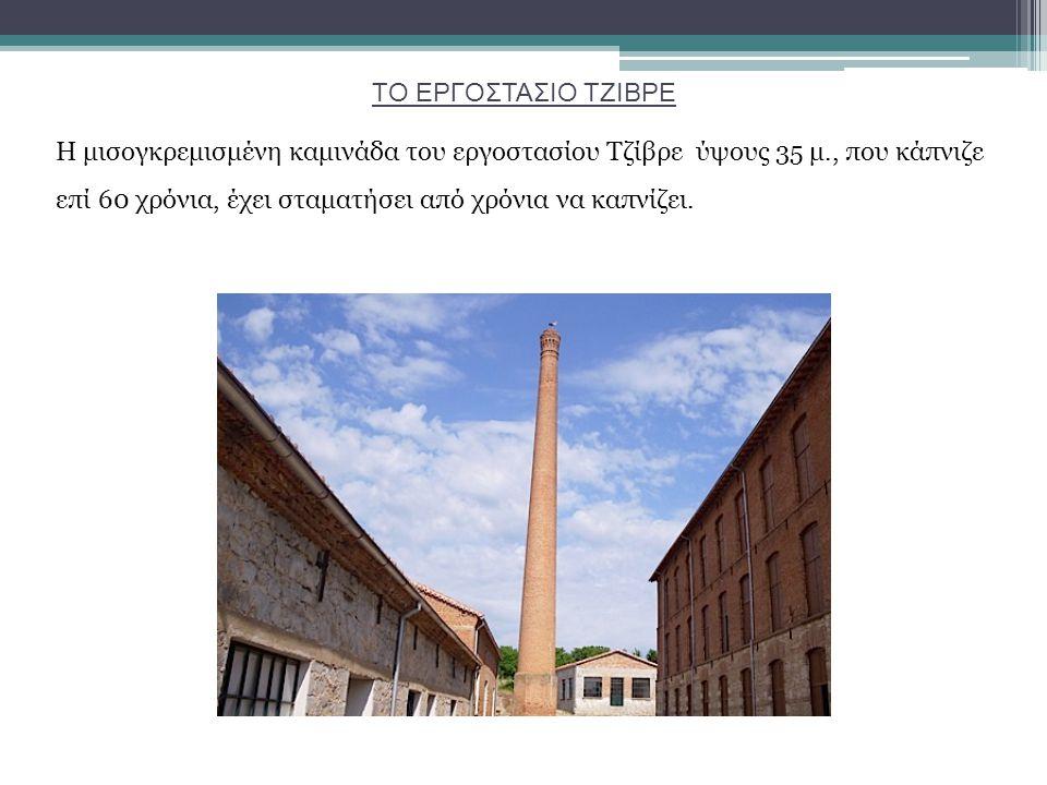 ΤΟ ΕΡΓΟΣΤΑΣΙΟ ΤΖΙΒΡΕ Η μισογκρεμισμένη καμινάδα του εργοστασίου Τζίβρε ύψους 35 μ., που κάπνιζε επί 60 χρόνια, έχει σταματήσει από χρόνια να καπνίζει.