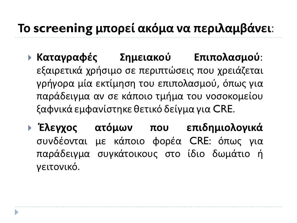 Το screening μπορεί ακόμα να περιλαμβάνει :  Καταγραφές Σημειακού Επιπολασμού : εξαιρετικά χρήσιμο σε περιπτώσεις που χρειάζεται γρήγορα μία εκτίμηση