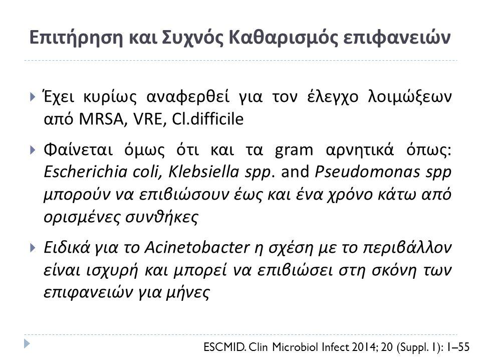 Επιτήρηση και Συχνός Καθαρισμός επιφανειών  Έχει κυρίως αναφερθεί για τον έλεγχο λοιμώξεων από MRSA, VRE, Cl.difficile  Φαίνεται όμως ότι και τα gra
