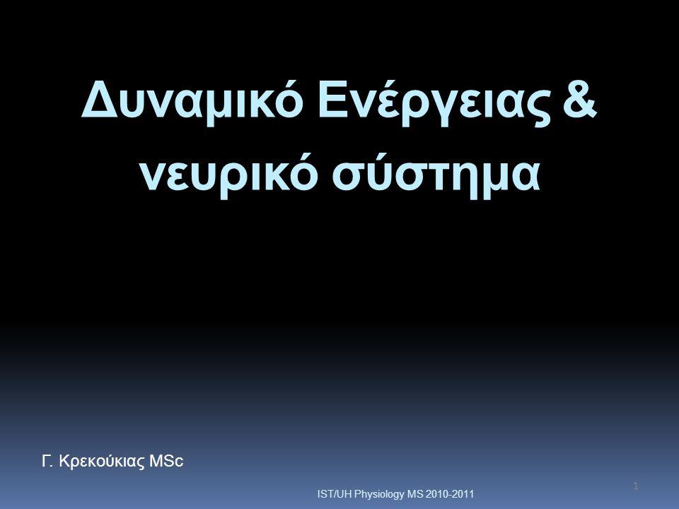 1 Δυναμικό Ενέργειας & νευρικό σύστημα IST/UH Physiology MS 2010-2011 Γ. Κρεκούκιας MSc