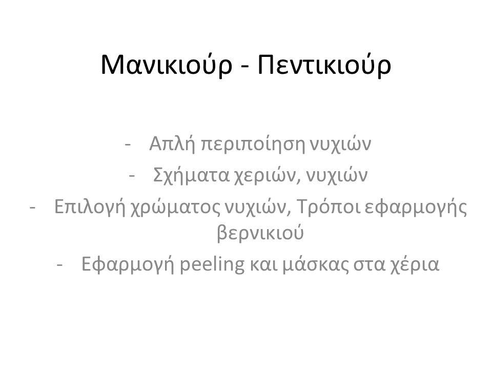 Μανικιούρ - Πεντικιούρ -Απλή περιποίηση νυχιών -Σχήματα χεριών, νυχιών -Επιλογή χρώματος νυχιών, Τρόποι εφαρμογής βερνικιού -Εφαρμογή peeling και μάσκ