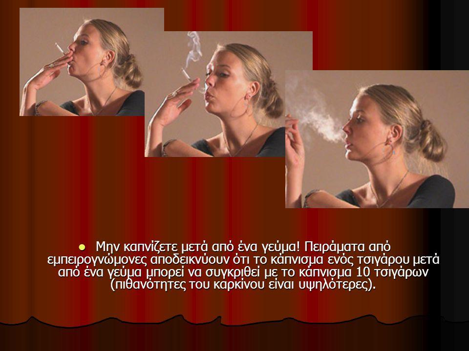 Μην καπνίζετε μετά από ένα γεύμα.