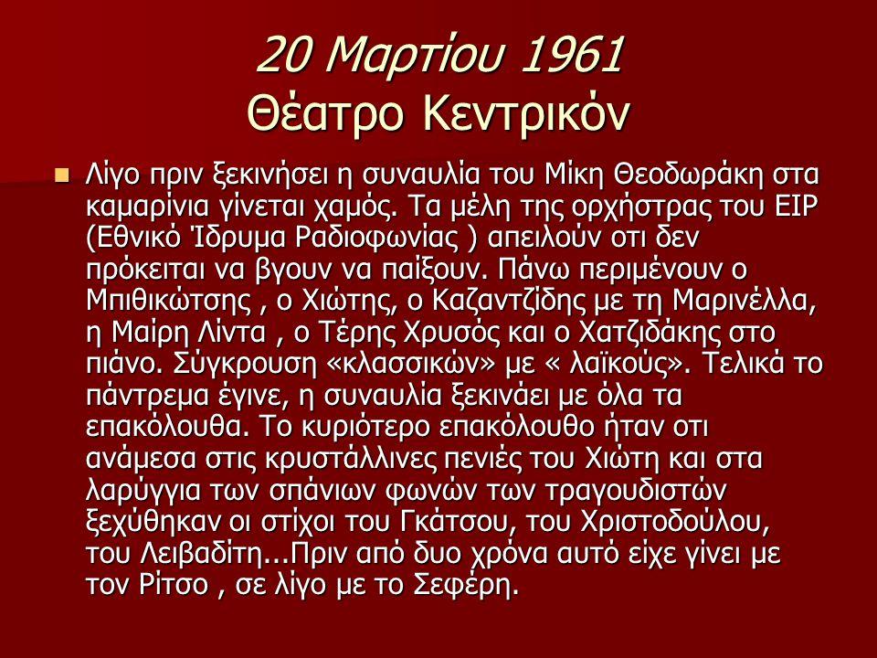 20 Μαρτίου 1961 Θέατρο Κεντρικόν Λίγο πριν ξεκινήσει η συναυλία του Μίκη Θεοδωράκη στα καμαρίνια γίνεται χαμός. Τα μέλη της ορχήστρας του ΕΙΡ (Εθνικό