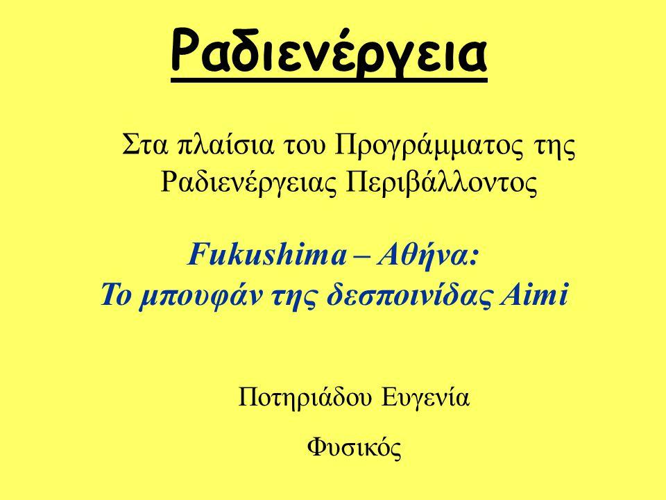 Ισότοπα Ισότοπα είναι τα άτομα που έχουν διαφορετικό αριθμό νετρονίων: Κάθε ισότοπο έχει 8 πρωτόνια – εάν δεν είχε δε θα ήταν οξυγόνο πια.