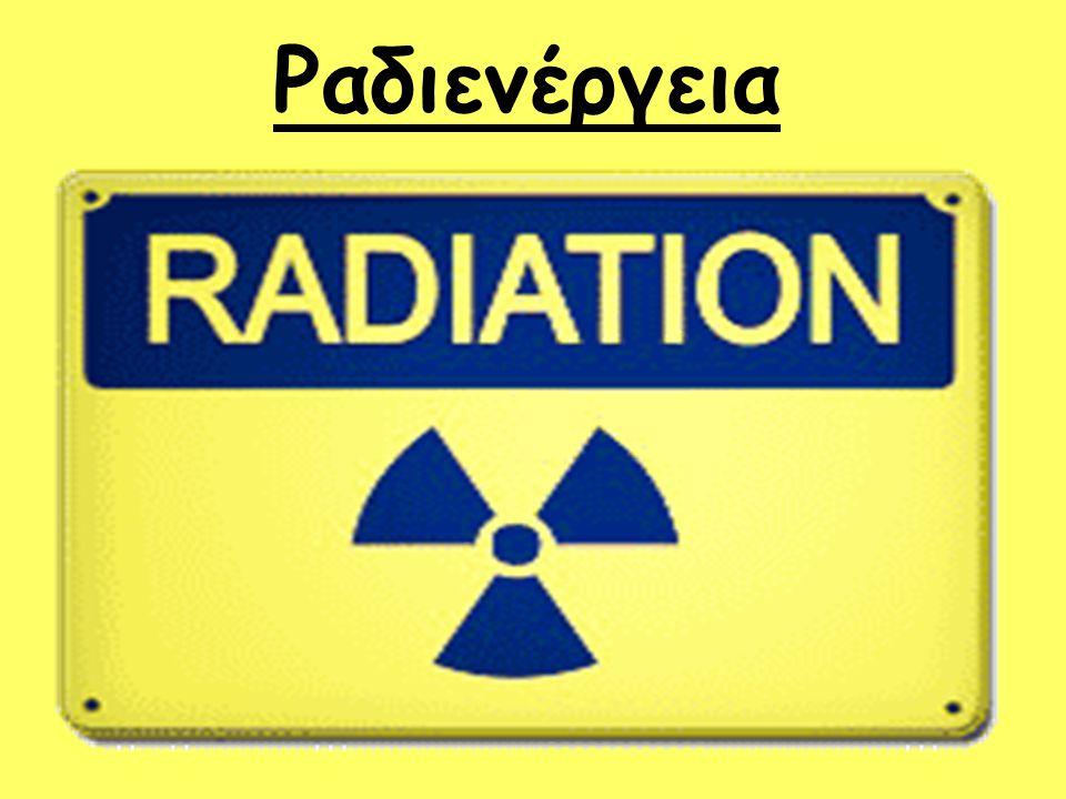 Βήτα (  ) – ένα άτομο διασπάται σε ένα νέο άτομο μετατρέποντας ένα νετρόνιο σε ένα πρωτόνιο και ένα ηλεκτρόνιο.