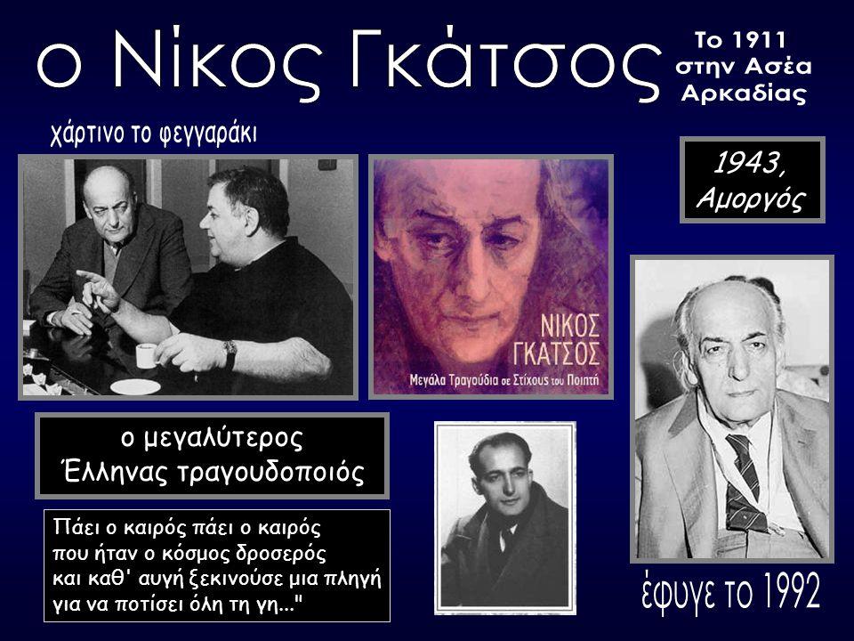 1943, Αμοργός Πάει ο καιρός πάει ο καιρός που ήταν ο κόσμος δροσερός και καθ αυγή ξεκινούσε μια πληγή για να ποτίσει όλη τη γη... ο μεγαλύτερος Έλληνας τραγουδοποιός