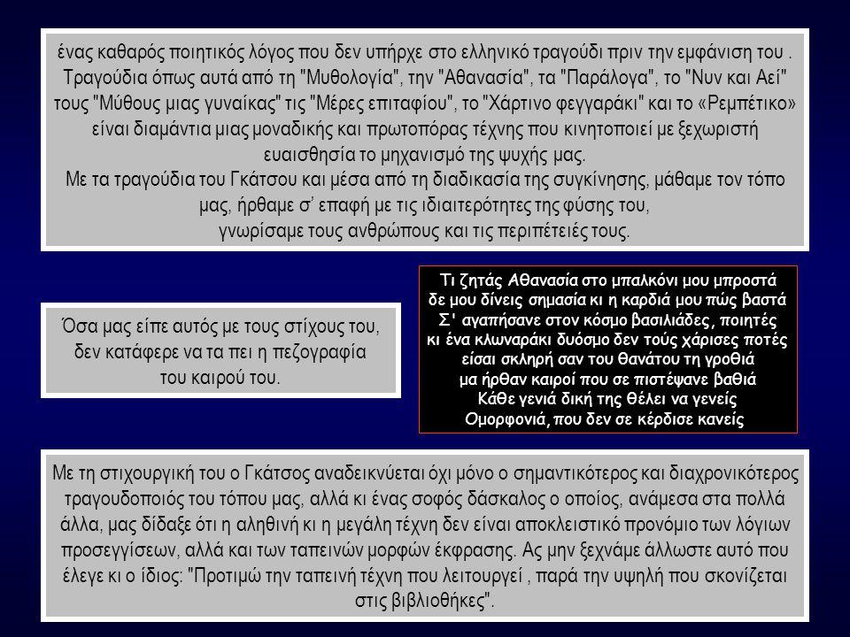 ένας καθαρός ποιητικός λόγος που δεν υπήρχε στο ελληνικό τραγούδι πριν την εμφάνιση του.