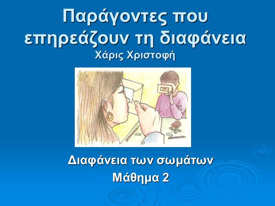 Παράγοντες που επηρεάζουν τη διαφάνεια Χάρις Χριστοφή Διαφάνεια των σωμάτων Μάθημα 2