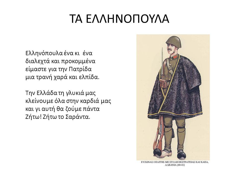 ΤΑ ΕΛΛΗΝΟΠΟΥΛΑ Ελληνόπουλα ένα κι ένα διαλεχτά και προκομμένα είμαστε για την Πατρίδα μια τρανή χαρά και ελπίδα.
