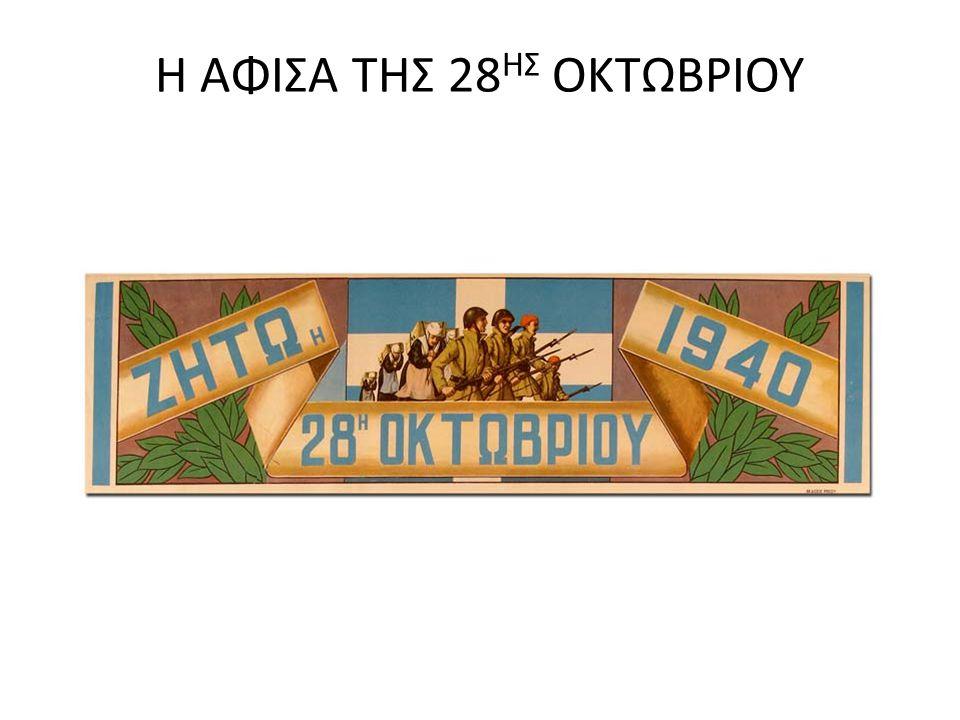 Η ΑΦΙΣΑ ΤΗΣ 28 ΗΣ ΟΚΤΩΒΡΙΟΥ