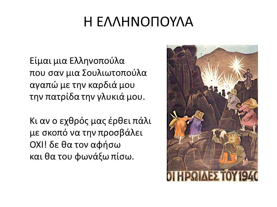 Η ΕΛΛΗΝΟΠΟΥΛΑ Είμαι μια Ελληνοπούλα που σαν μια Σουλιωτοπούλα αγαπώ με την καρδιά μου την πατρίδα την γλυκιά μου.