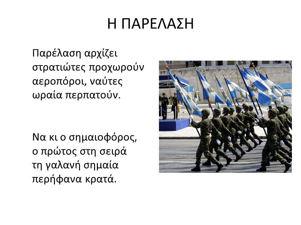 Η ΠΑΡΕΛΑΣΗ Παρέλαση αρχίζει στρατιώτες προχωρούν αεροπόροι, ναύτες ωραία περπατούν.