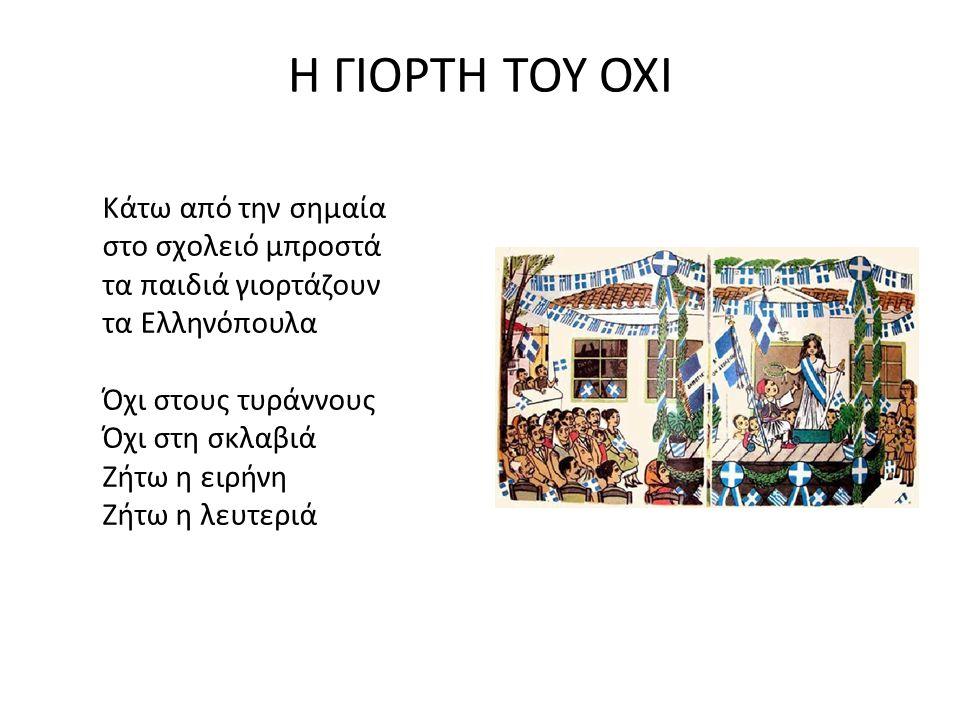 Η ΓΙΟΡΤΗ ΤΟΥ ΟΧΙ Κάτω από την σημαία στο σχολειό μπροστά τα παιδιά γιορτάζουν τα Ελληνόπουλα Όχι στους τυράννους Όχι στη σκλαβιά Ζήτω η ειρήνη Ζήτω η λευτεριά