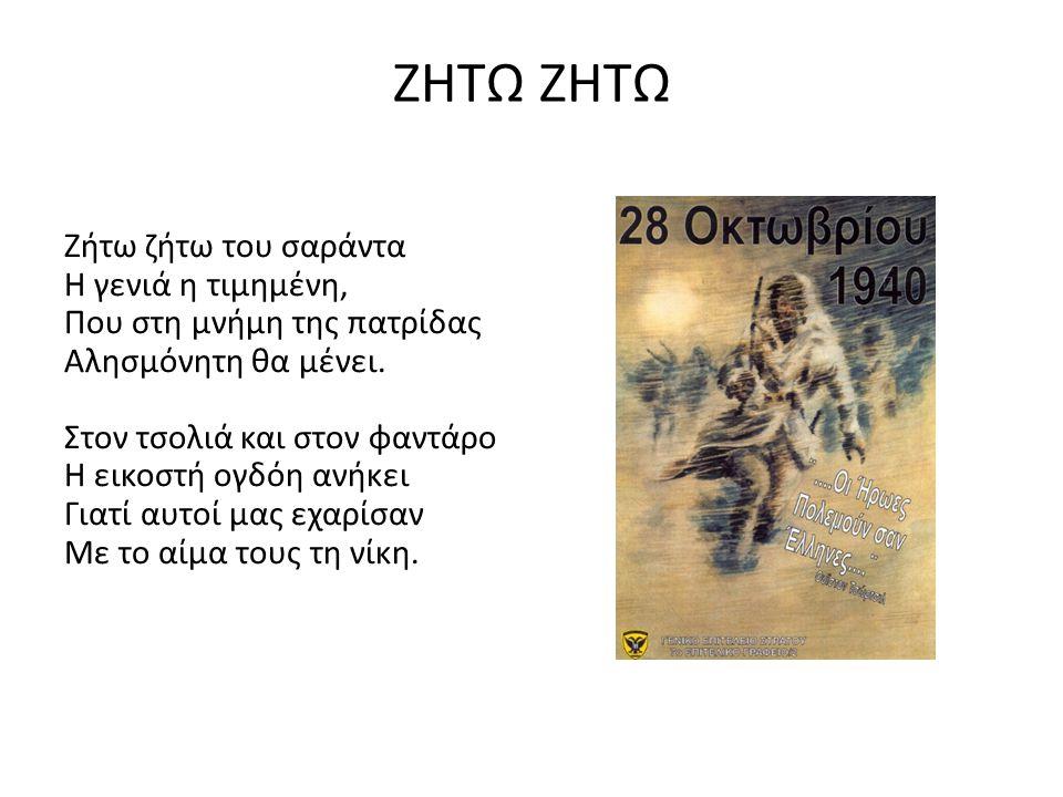 ΖΗΤΩ Ζήτω ζήτω του σαράντα Η γενιά η τιμημένη, Που στη μνήμη της πατρίδας Αλησμόνητη θα μένει.