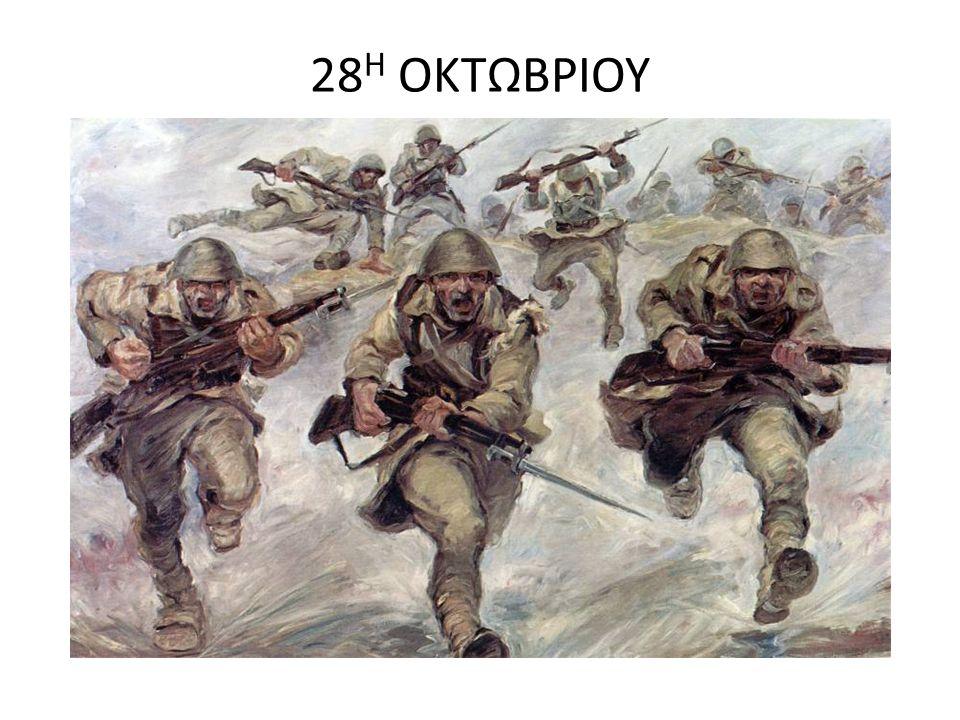 28 Η ΟΚΤΩΒΡΙΟΥ