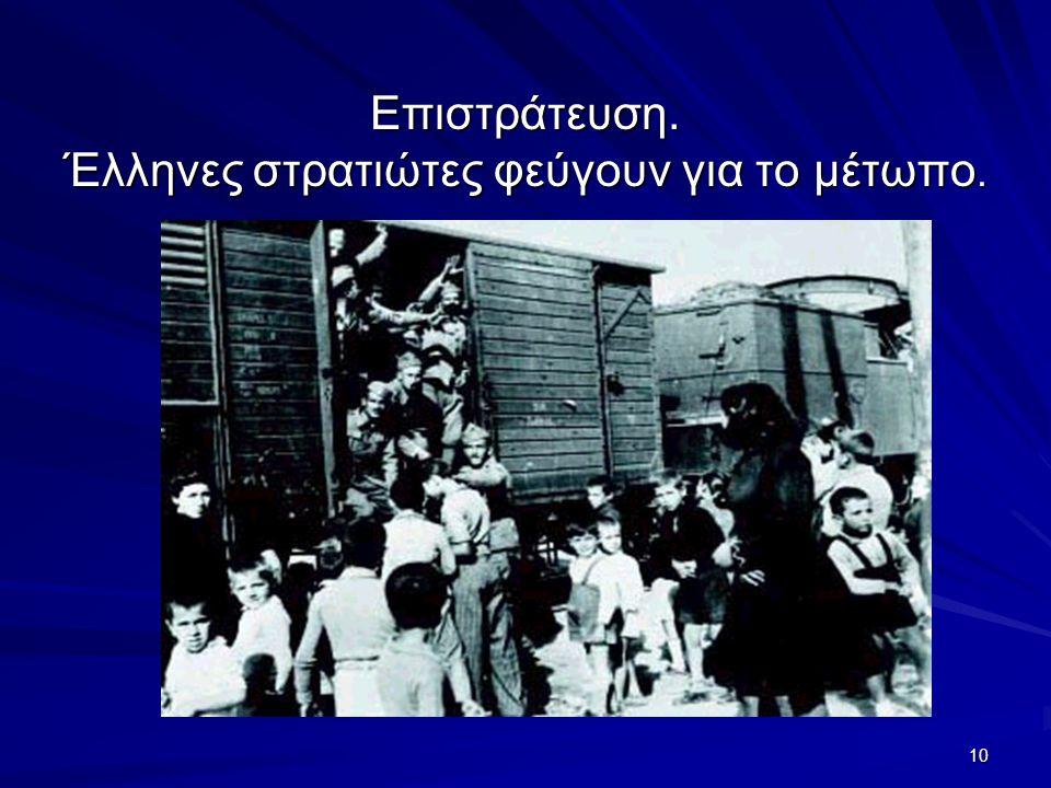 10 Επιστράτευση. Έλληνες στρατιώτες φεύγουν για το μέτωπο.