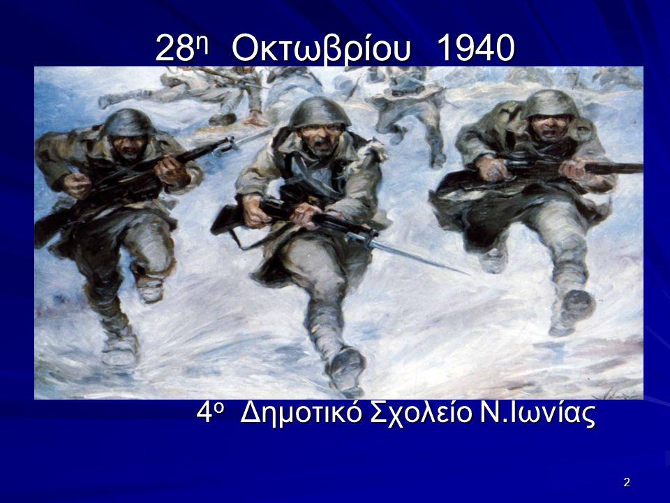 2 28 η Οκτωβρίου 1940 4 ο Δημοτικό Σχολείο Ν.Ιωνίας 4 ο Δημοτικό Σχολείο Ν.Ιωνίας