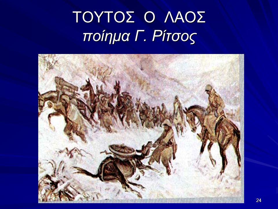 24 ΤΟΥΤΟΣ Ο ΛΑΟΣ ποίημα Γ. Ρίτσος
