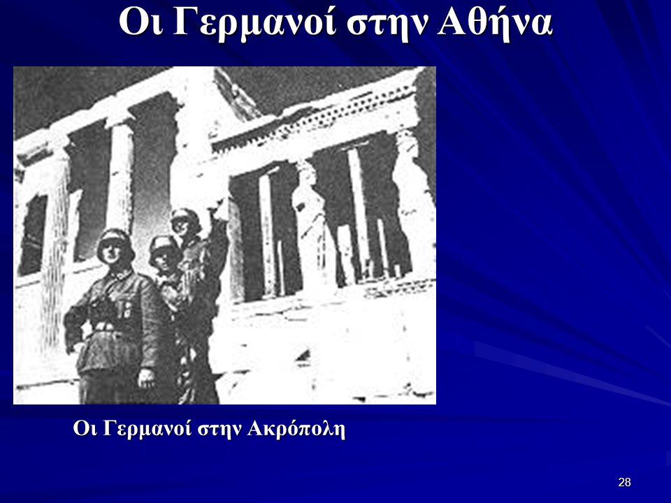 28 Οι Γερμανοί στην Αθήνα Οι Γερμανοί στην Ακρόπολη