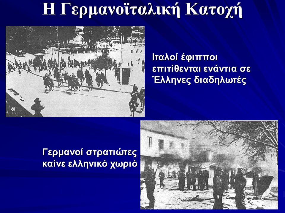 29 Η Γερμανοϊταλική Κατοχή Ιταλοί έφιπποι επιτίθενται ενάντια σε Έλληνες διαδηλωτές Γερμανοί στρατιώτες καίνε ελληνικό χωριό