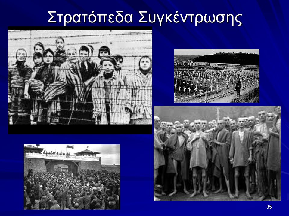 35 Στρατόπεδα Συγκέντρωσης