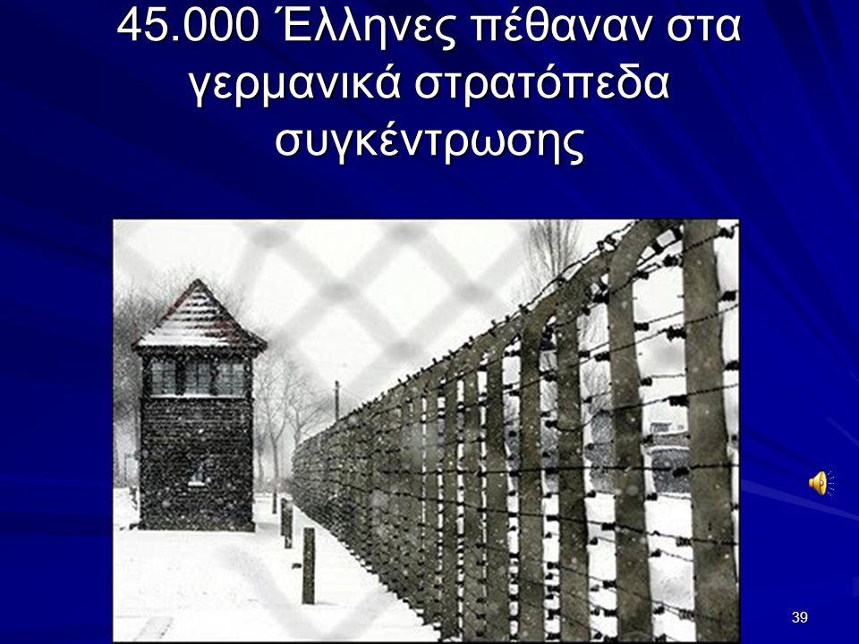 39 45.000 Έλληνες πέθαναν στα γερμανικά στρατόπεδα συγκέντρωσης