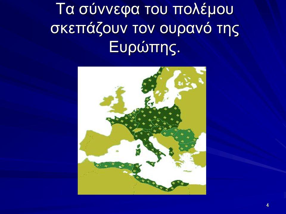4 Τα σύννεφα του πολέμου σκεπάζουν τον ουρανό της Ευρώπης.