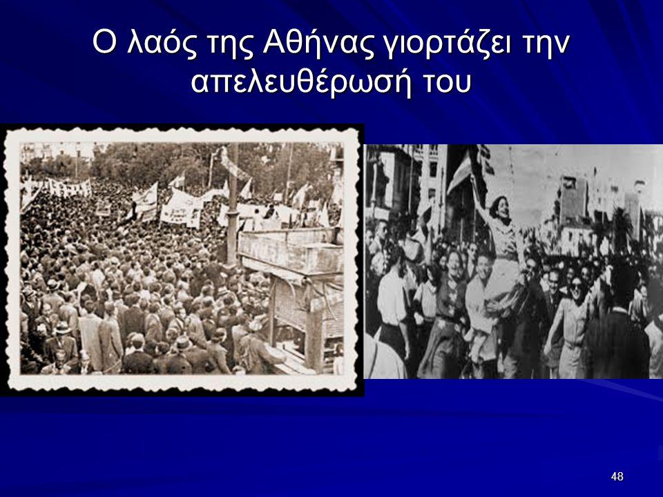 48 Ο λαός της Αθήνας γιορτάζει την απελευθέρωσή του