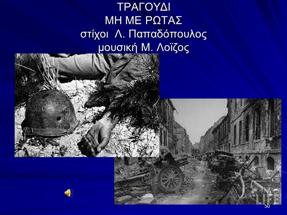 50 ΤΡΑΓΟΥΔΙ ΜΗ ΜΕ ΡΩΤΑΣ στίχοι Λ. Παπαδόπουλος μουσική Μ. Λοϊζος