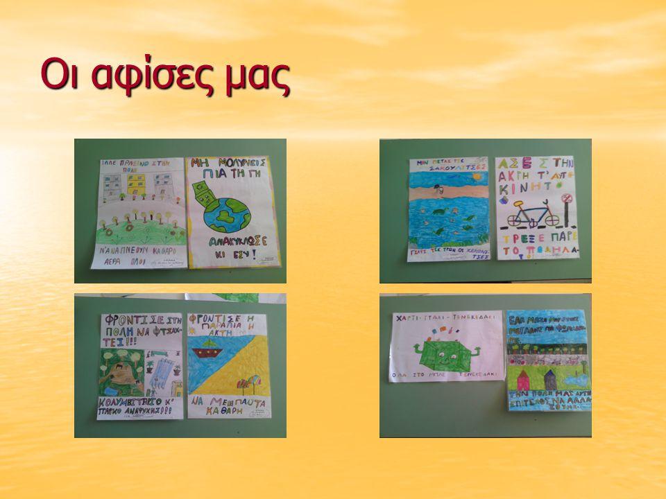 Οι αφίσες μας